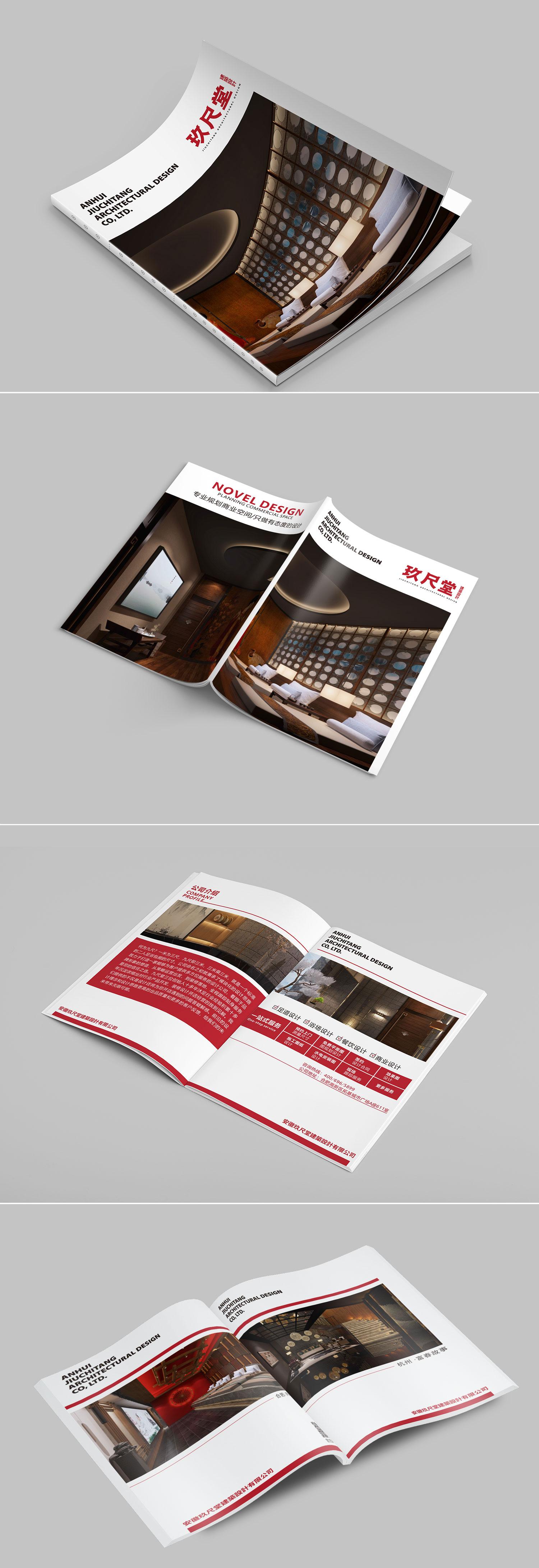 九尺堂企业宣传册设计(图1)