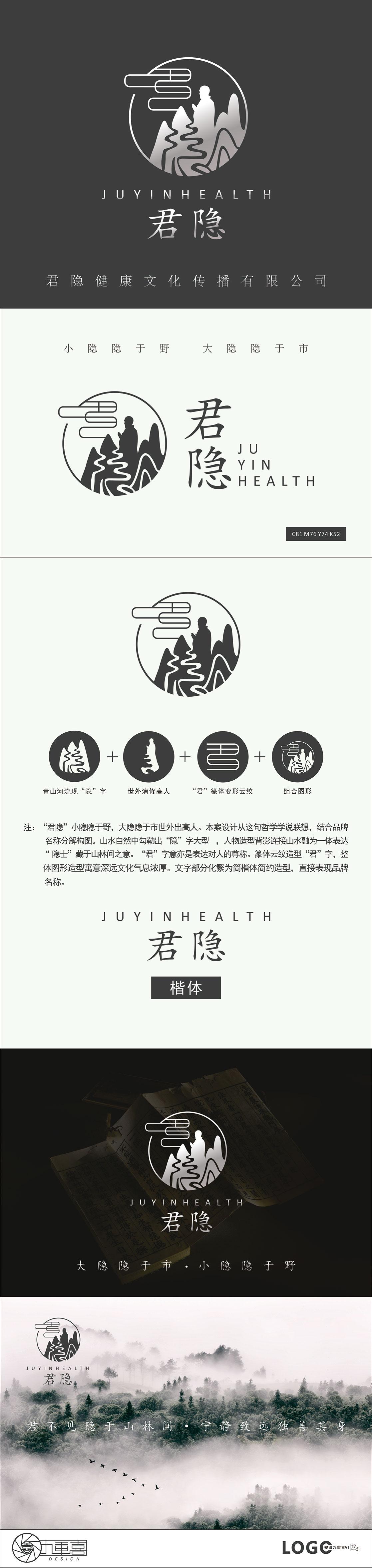 杭州嘉兴君隐养生会所标识设计 (图1)