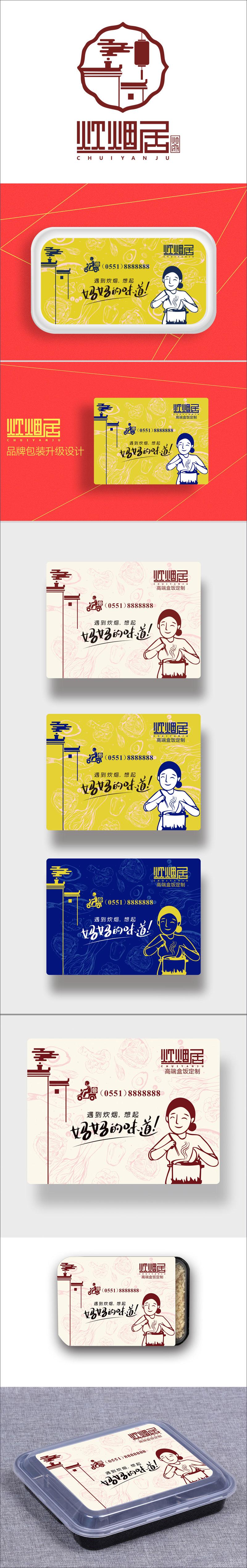 炊烟居餐厅快餐盒外包设计(图1)