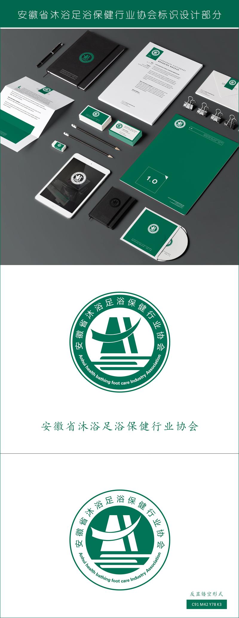 安徽省沐浴足疗保健行业协会标识设计(图1)
