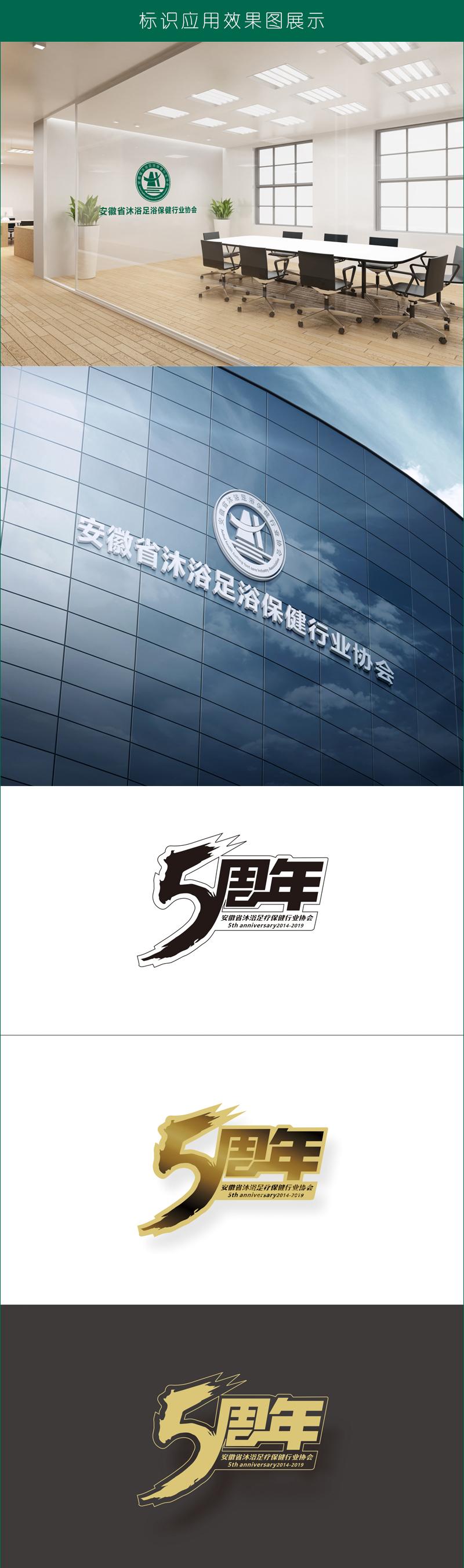 安徽省沐浴足疗保健行业协会标识设计(图3)