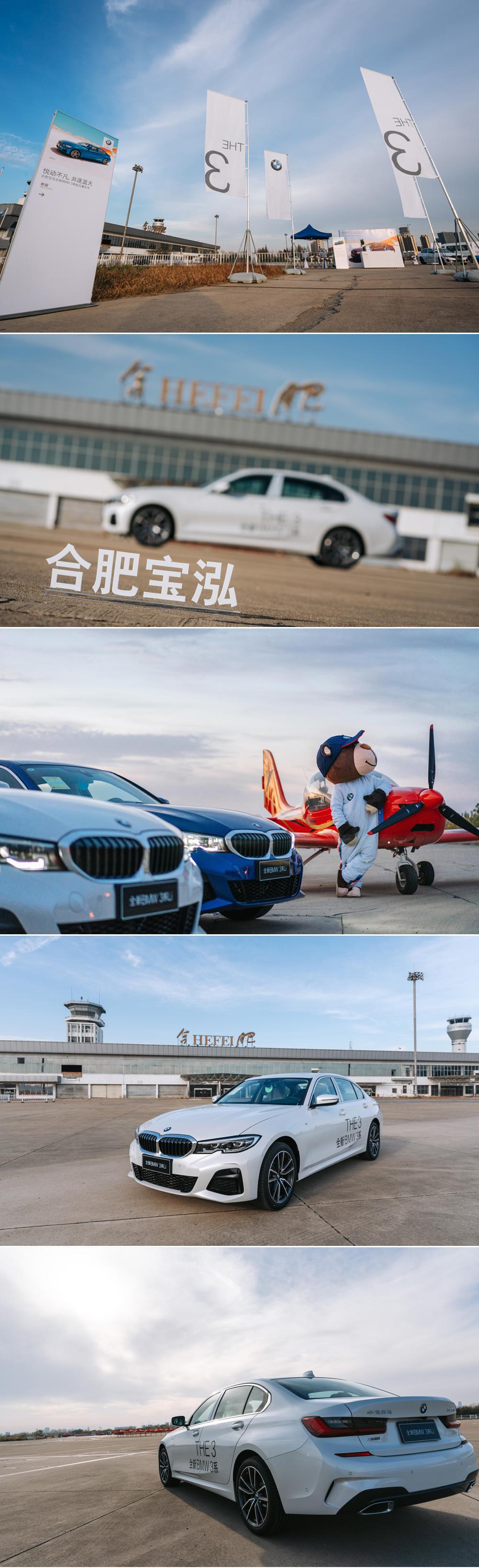 宝泓汽车销售新款3系发布会活动拍摄(图1)