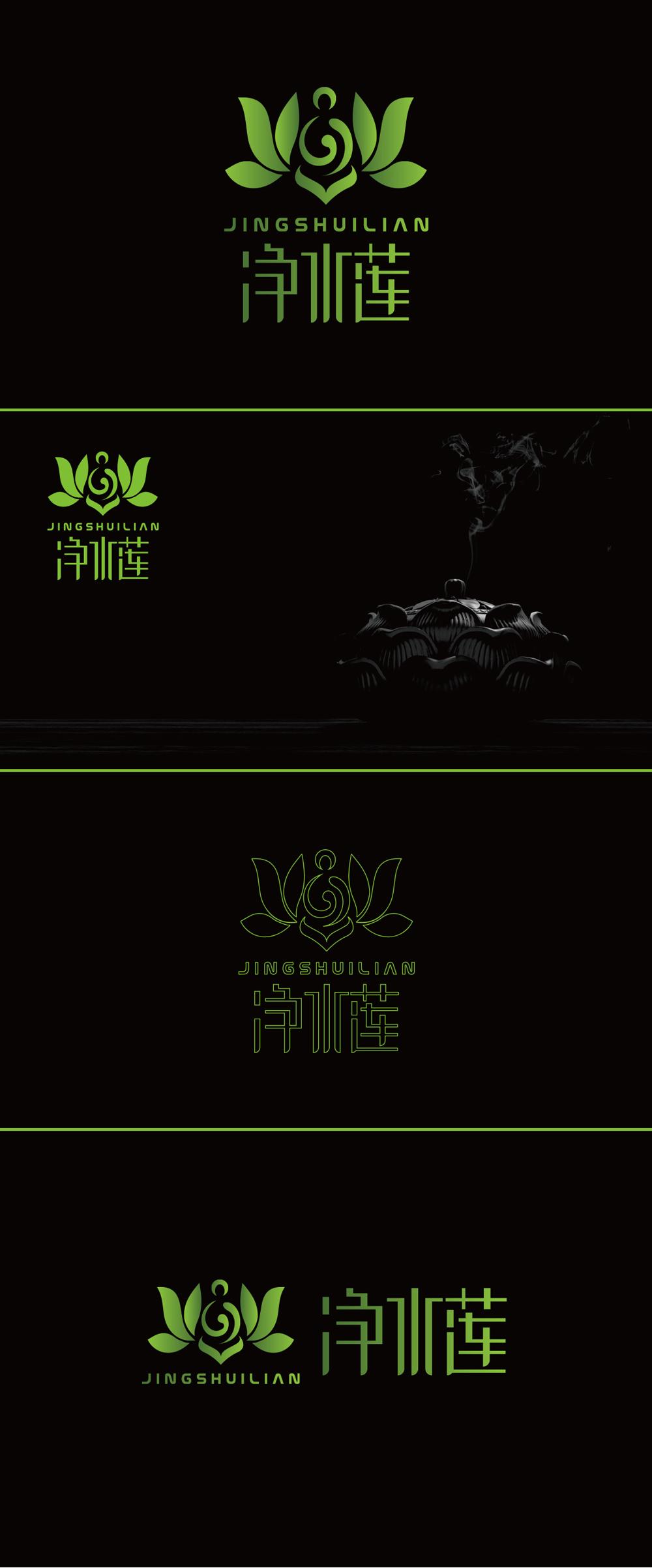 合肥净水莲品牌足浴店logo设计VIS识别系统(图1)
