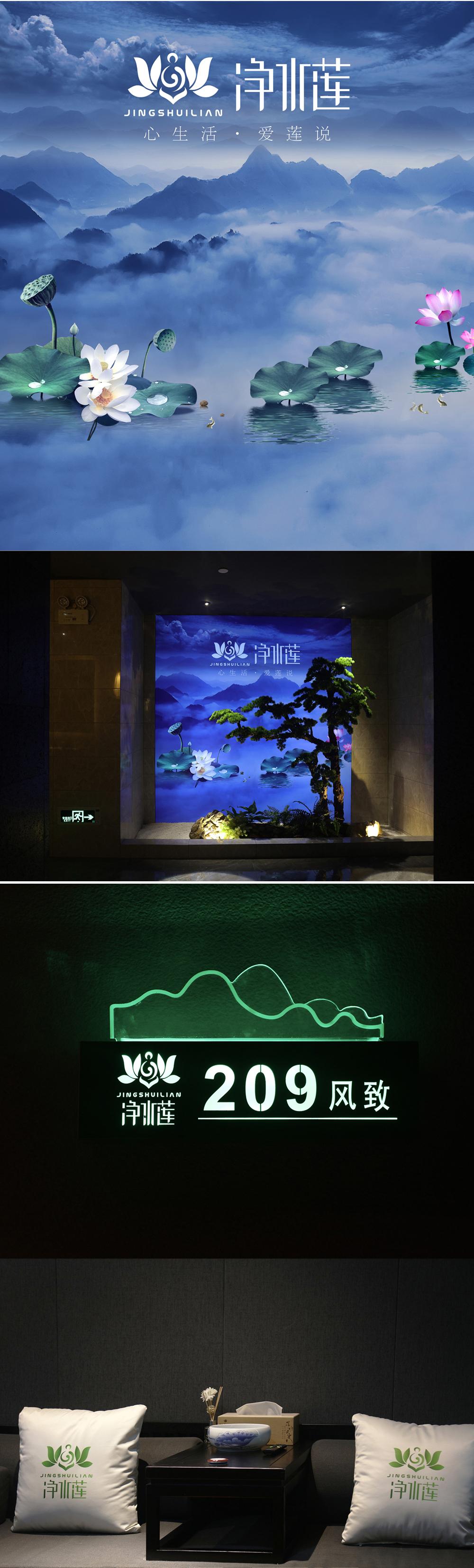 合肥净水莲品牌足浴店logo设计VIS识别系统(图4)