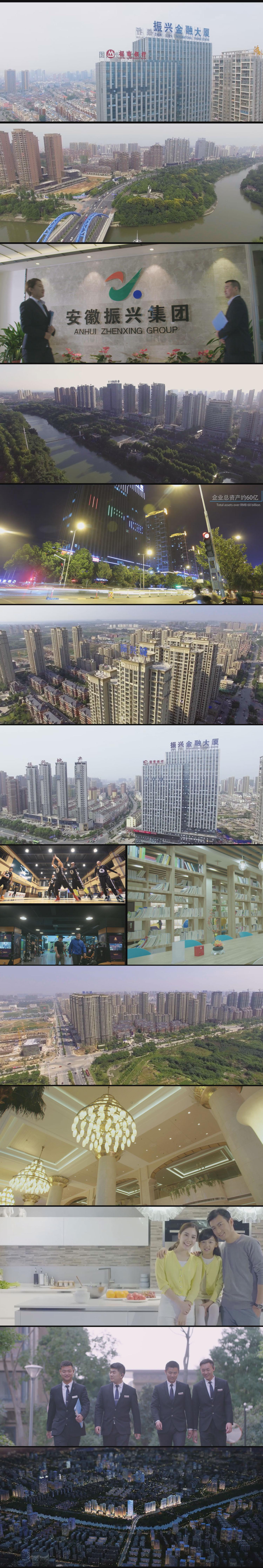 安徽振兴集团宣传片(图1)