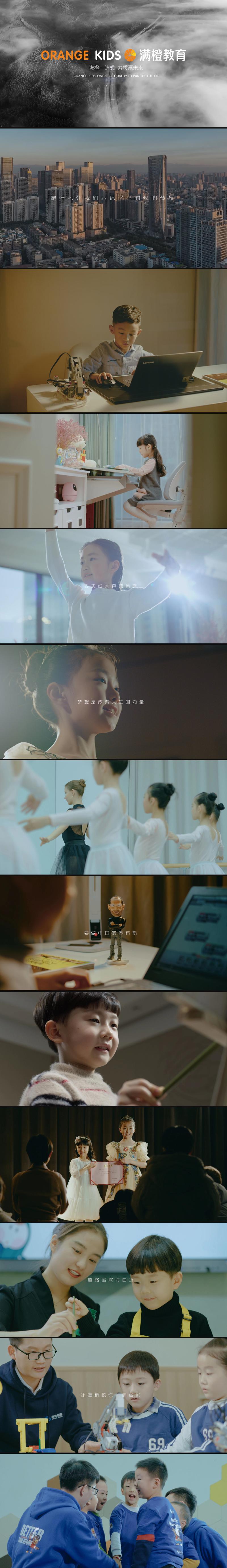 安徽满橙教育集团TVC宣传广告片(图1)